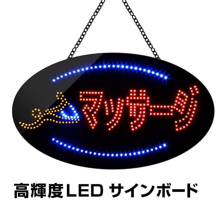 光る LED看板 マッサージ 38×68cm 高輝度led 店舗用 オープン サインボード 電飾 電光 掲示板 壁掛け 室内 照明 文字 業務用 ライティングボード ブラックボード ネオンサイン LED 整体 指圧 足ツボ