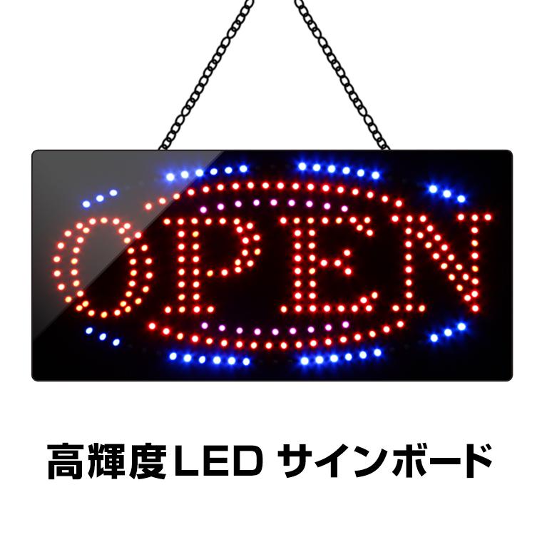光る LED看板 オープン 24×48cm 高輝度led 店舗用 OPEN 営業中 サインボード 電飾 電光 掲示板 壁掛け 室内 照明 文字 業務用 ライティングボード ブラックボード ネオンサイン LED 屋台 バー 居酒屋