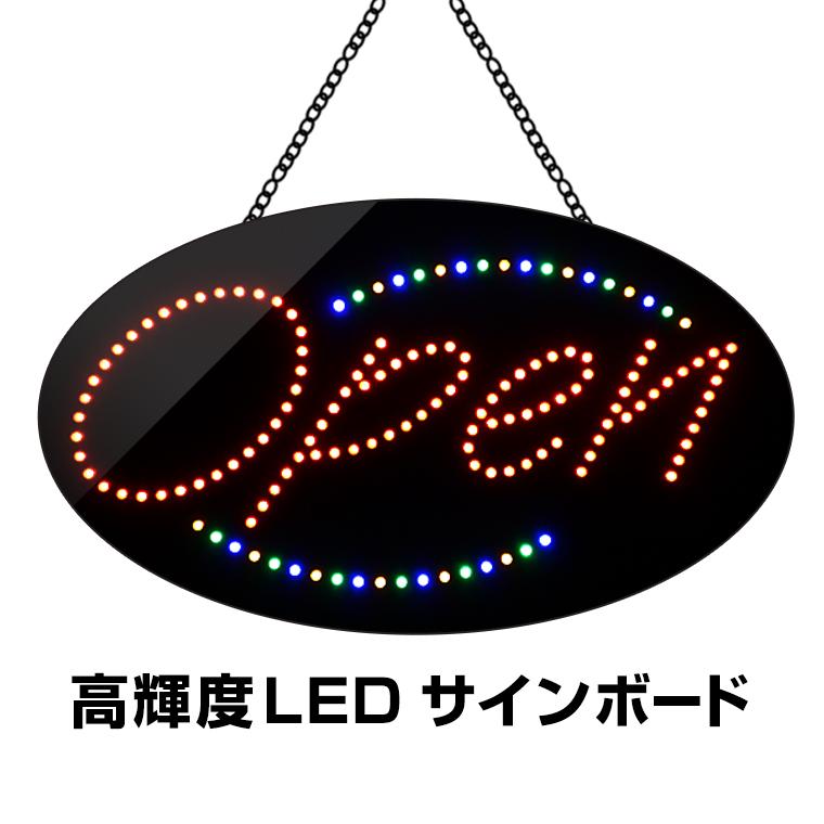 光る LED看板 オープン 38×68cm 高輝度led 店舗用 OPEN 営業中 サインボード 電飾 電光 掲示板 壁掛け 室内 照明 文字 業務用 ライティングボード ブラックボード ネオンサイン LED 屋台 バー 居酒屋