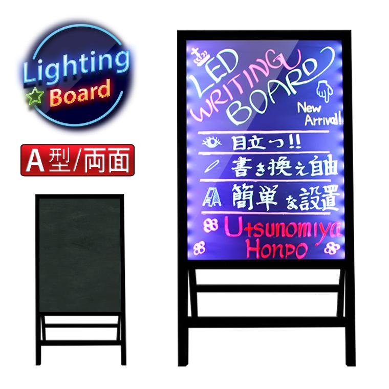 光る LED看板 手書き A型 両面 スタンド一体タイプ リモコン付き 店舗用 ブラックボード 立て看板 サインボード おしゃれ スタンド メニュー 黒板 壁掛け 電光 室内 文字 ライティングボード LED 屋台 カフェ 喫茶店 バー