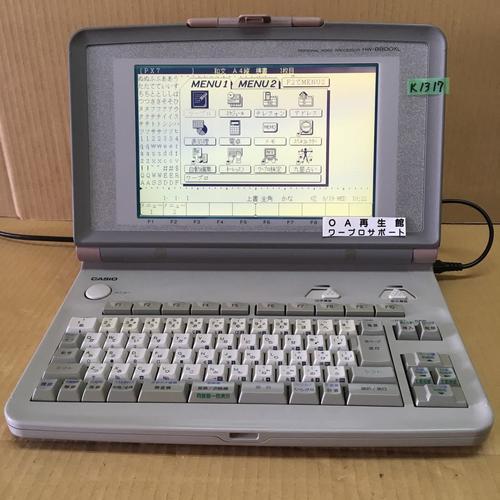 カシオ ワープロ HW-8800XL 整備済み 3ヶ月間保証あります