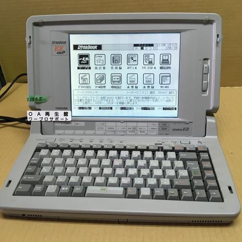 東芝 ワープロ DynaBook EZ486P 整備済み 1ヶ月間保証あります
