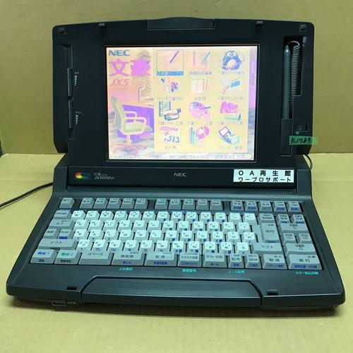 NEC ワープロ JX5500BC 新品偏光板使用 整備済み 3ヶ月間保証あります