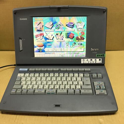 カシオ ワープロ CX-5000 整備済み 3ヶ月間保証あります
