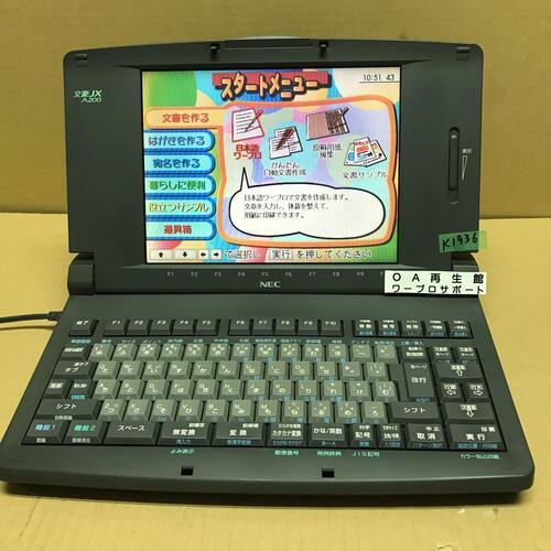 NEC ワープロ JX-A200 整備済み 3ヶ月間保証あります