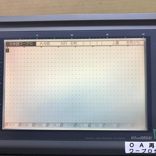 パナソニック ワープロ FW-U1P605Ai 整備済み 3ヶ月間保証あります