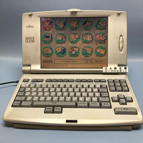 富士通 ワープロ LX-C700 整備済み 3ヶ月間保証あります