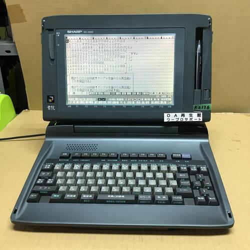 シャープ ワープロ WD-X800 整備済み 3ヶ月間保証あります