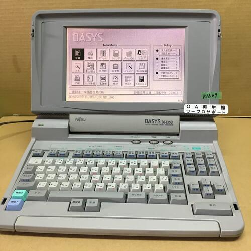 富士通 ワープロ 30-LX501 整備済み 3ヶ月間保証あります
