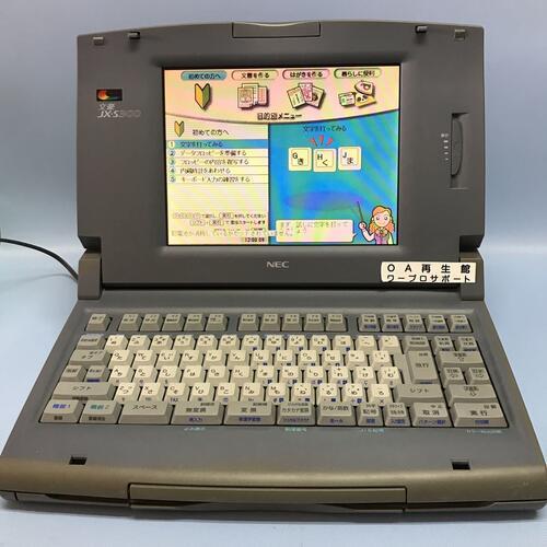 NEC ワープロ JXS300 (JX-S300) 整備済み 3ヶ月間保証あります
