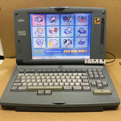 富士通 ワープロ LX-9500SD 純正液晶使用 整備済み 3ヶ月間保証あります