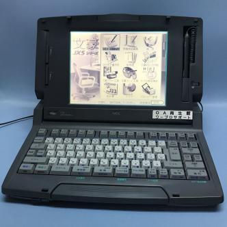NEC ワープロ JX5500AS 整備済み 3ヶ月間保証あります