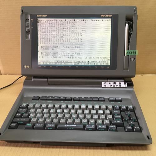 シャープ ワープロ WD-A850 整備済み 3ヶ月間保証あります