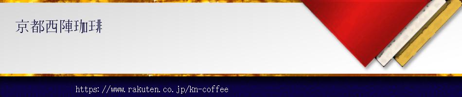 京都西陣珈琲:コーヒー豆焙煎販売/コーヒーの専門店
