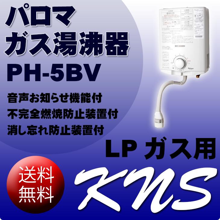 【送料無料】湯沸器【パロマ】【PH-5BV】【プロパンガス】【LPガス用】【KNS】湯沸し器 湯沸かし器 ゆわかしき