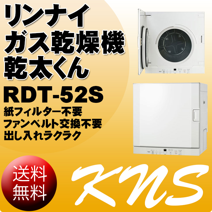 【送料無料】リンナイ 乾太くん RDT-52S【衣類乾燥機】【ガス衣類乾燥機】【ガス乾燥機】容量5kgタイプ