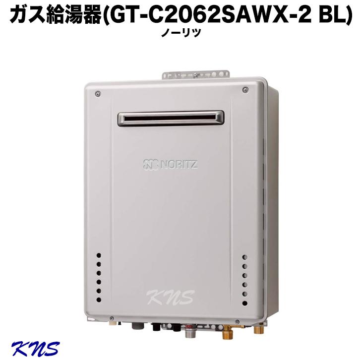 【送料無料】ノーリツ ガス給湯器20号【GT-C2062SAWX BL】 エコジョーズ 屋外壁掛形 20号オートタイプ ノーリツ給湯器 GT-C2052SAWX-2 GT-C206SAWX 後継