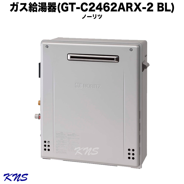 【送料無料】ノーリツ ガス給湯器24号【GT-C2462ARX BL】 エコジョーズ 据置形 24号 フルオート ノーリツ給湯器