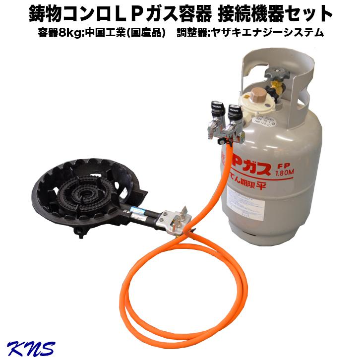 鋳物コンロ一式セット【ガスは入っていません】