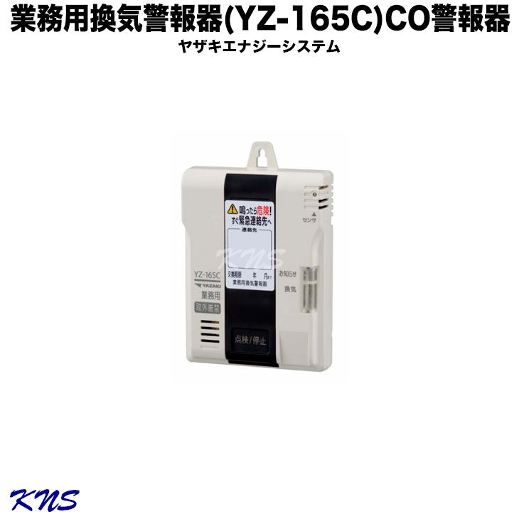 送料無料 矢崎 業務用換気警報器 YZ-165C KNS 最新号掲載アイテム 激安☆超特価 一酸化炭素検知 一酸化炭素 ガス漏れ