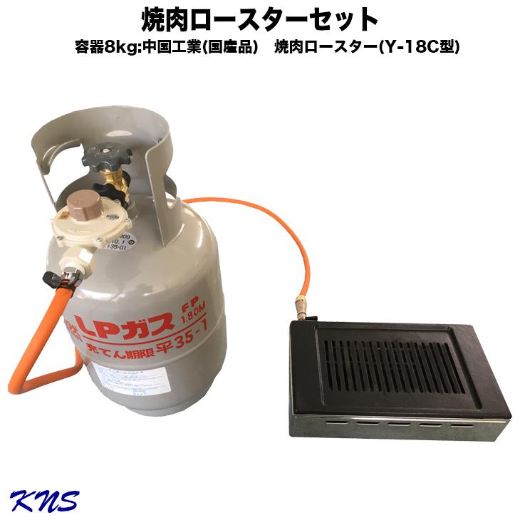 焼肉ロースターセット(Y-18C型) GLC361 王者 ガス容器8kg(プロパンガス無) ガス調整器 R5A-HF ゴムホース2m ホースバンド2個