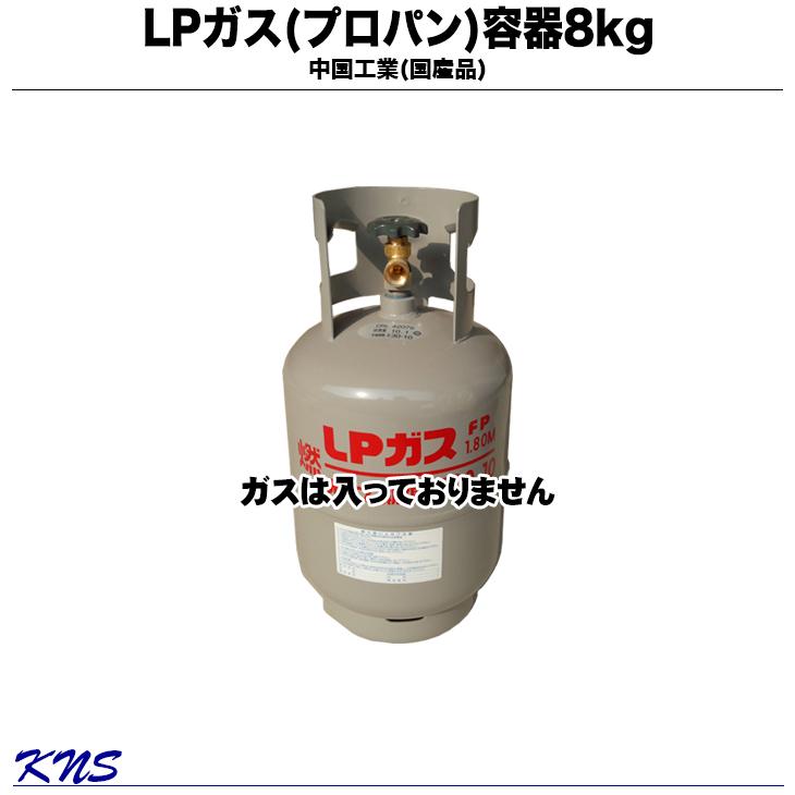 プロパンガス容器8kg(LPガス容器)【ガスは入っていません】【送料無料】一部地域は送料負担