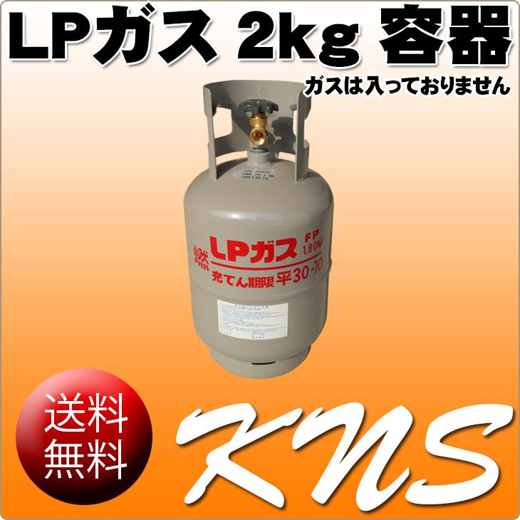 【激安】 プロパンガス容器2kg(LPガス容器)【ガスは入っていません】【送料無料】一部地域は送料負担, 浮世絵のアダチ版画:53b00653 --- konecti.dominiotemporario.com