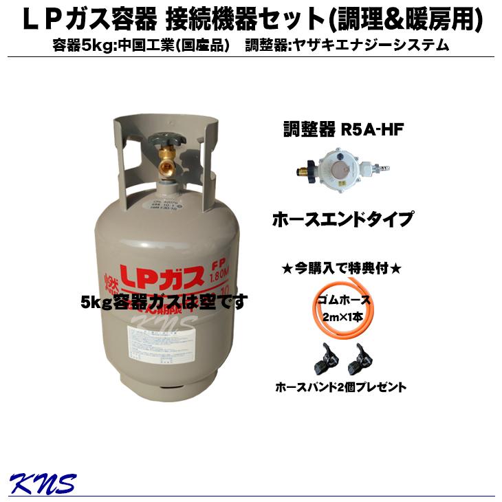 プロパンガス ボンベ 調理器具用&暖房器具用LPガス接続機器 プロパンガス ボンベ ガス容器5kg ガス 調整器 レギュレーター【ガスは入っていません】送料無料