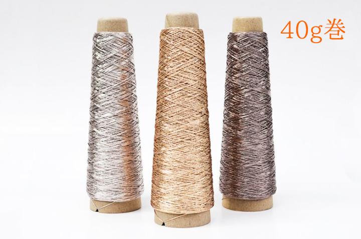 金属アレルギーにも使える金属のような光沢の高級感のあるラメ糸フリーメタリコ ワイヤーレースジュエリー 純銀クロシェをやる人に マーケティング ラメ糸 金属アレルギーにも使える金属のような光沢 和紙 レーヨン あたかも 40g巻 フリーメタリコ 純銀クロシェ レース編み かぎ針 待望 手芸 棒針編み ハンドメイド 毛糸 かぎ針編み 手編み 手織り 棒針 モチーフ編み
