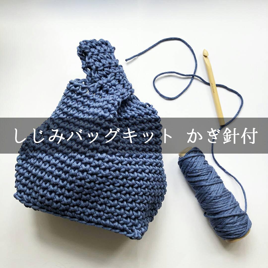 編み 初心者 かぎ