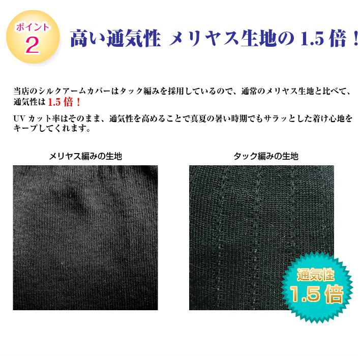 【2双セット】シルク アームカバー ショート 約22cm メール便 全3色 ユニセックス レディース メンズ 絹 UVカット 紫外線対策 ハンドケア 指穴あり natural sunny