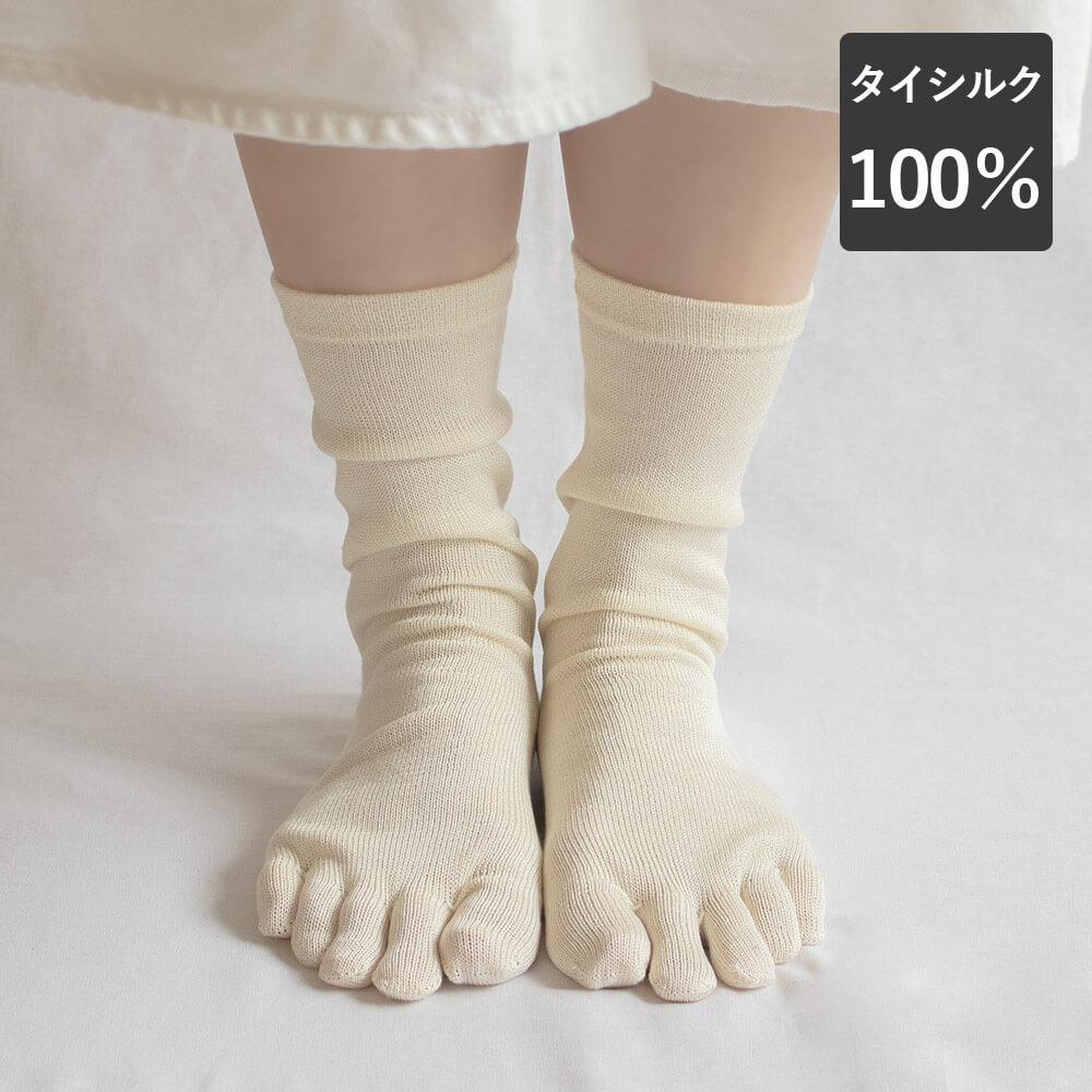 シルク100% 卓越 五本指ソックス 五本指 5本指 タイシルク 新品 送料無料 絹 シルク 靴下 重ね履き 冷えとり 絹紡糸 肌にやさしい 冷え取り 薄手 インナーソックス インナー 23~25cm sunny タイ natural かかと付き シルク100%5本指ソックス 冷えとり靴下 冷え対策 日本製
