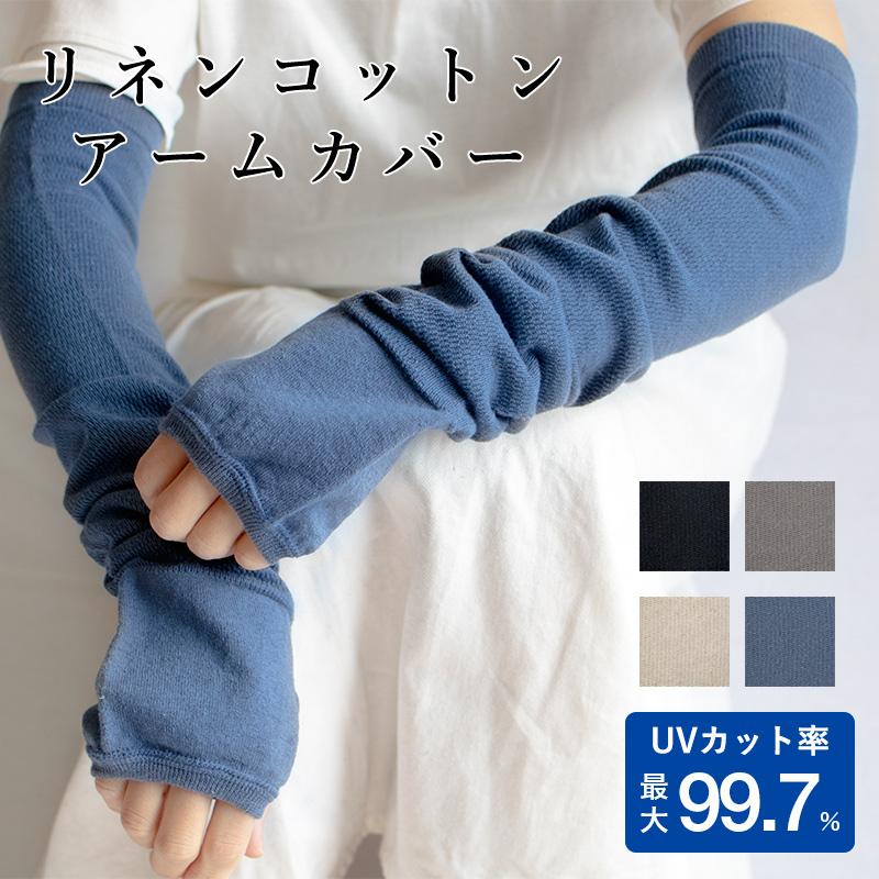 【送料無料】UVカット リネンコットン アームカバー レギュラー丈 男女兼用 全4色 レディース メンズ natural sunny