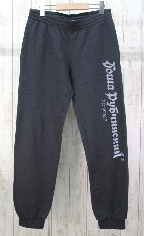 【中古】GOSHA RUBCHINSKIY 17aw Logo Pants G011P010 ゴーシャラブチンスキー スウェット パンツ【ファッション】※2018年11月入荷※