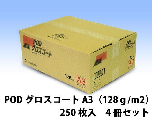 PODグロスコートA3(128g/m2)250枚入 4冊セット