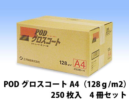 PODグロスコートA4(128g/m2)250枚入 4冊セット