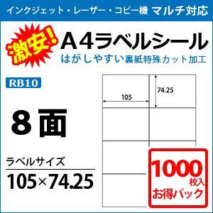 激安!インクジェット・レーザープリンタ/コピー機対応【ラベルシール】 A4 8面 1000枚入り お得パック