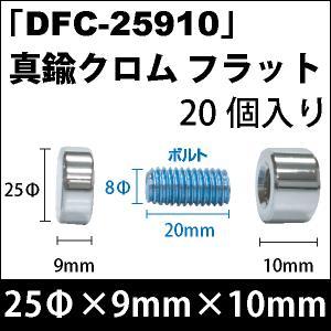 飾りビス 「DFC-25910」真鍮クロム フラット 20個入り/セット