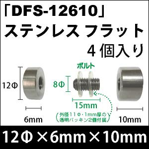 飾りビス DFS-12610 超人気 安い 激安 プチプラ 高品質 ステンレス フラット 4個入り セット