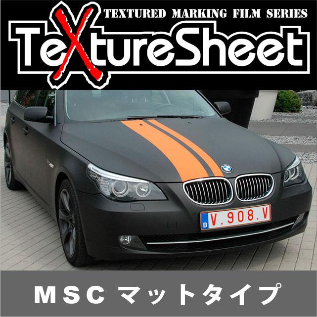 【 MSC マットタイプ 】 (1370mm×25m)