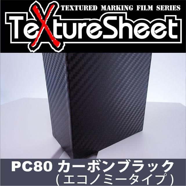 【PC80 カーボンブラック(エコノミータイプ)】 (380mm×10m)