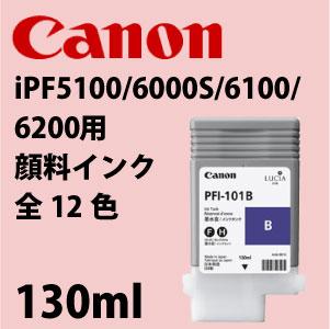 Canon iPF5100 6000S 6100 価格 最新号掲載アイテム 130ml 全12色 6200用顔料インク