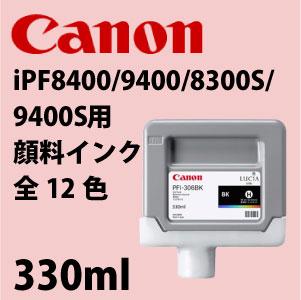 Canon iPF8400/9400/8300S/9400S用顔料インク 330ml 全12色