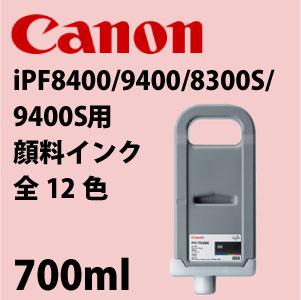 Canon iPF8400/9400/8300S/9400S用顔料インク 700ml 全12色