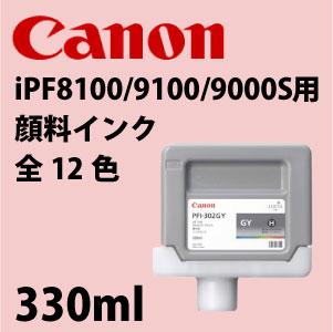 Canon iPF8100/9100/9000S用顔料インク 330ml 全12色
