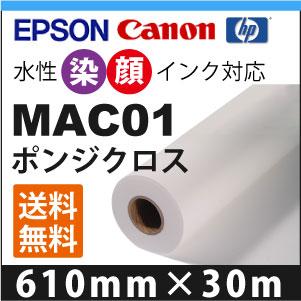 MAC01 ポンジクロス (610mmX30m)