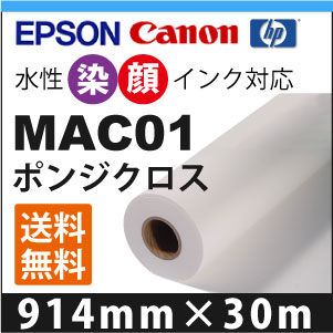 MAC01 ポンジクロス(914mmX30m)