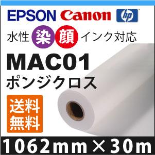 MAC01 ポンジクロス (1062mmX30m)