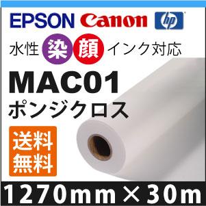 MAC01 ポンジクロス(1270mmX30m)