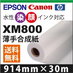 XM800 薄手合成紙 (914mm×30m)